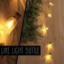 【ポイント10倍】LINE LIGHT BOTTLE・ライン ライト ボトル【デコレーション LED】