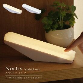 【ポイント10倍】Noctis ノクティス LEDナイトランプ【キシマ ライト USB充電式 持運び可 寝室 電球色 昼白色】