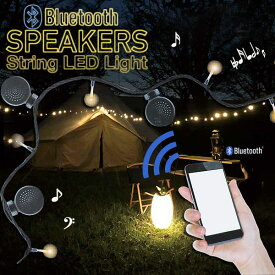 送料無料★Bluetooth スピーカーストリング LEDライト【屋外 アウトドアUSB式 べランピング キャンプ イベント パーティ】
