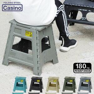 【ポイント10倍】SLOWER FOLDING STOOL Casino【カジノ スツール 折りたたみ椅子 踏み台 脚立 アウトドア】