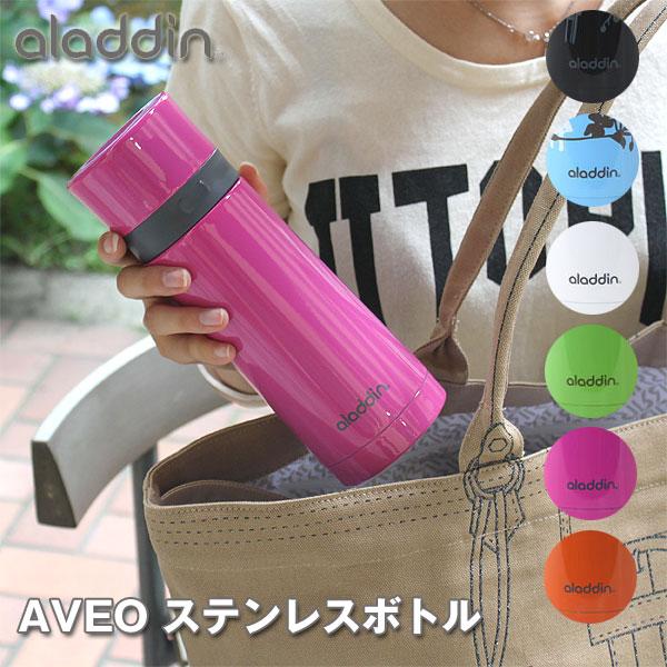 【ポイント10倍】aladdin アラジン AVEO ステンレスボトル 0.3L【保温 保冷 魔法瓶 水筒】