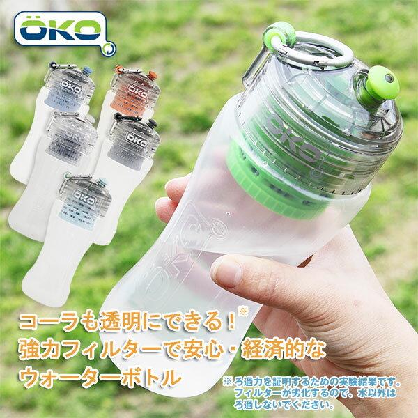 【ポイント10倍】OKO Bottle オコボトル550ml【ろ過技術 水筒 マイボトル 節約 オコボトル】