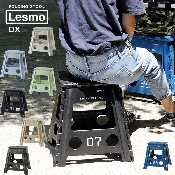 FOLDING STOOL Lesmo【折りたたみ椅子 踏み台 脚立 アウトドア】