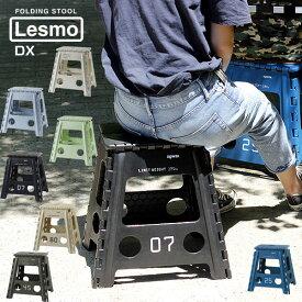 FOLDING STOOL Lesmo【レズモ スツール 折りたたみ椅子 踏み台 脚立 アウトドア】