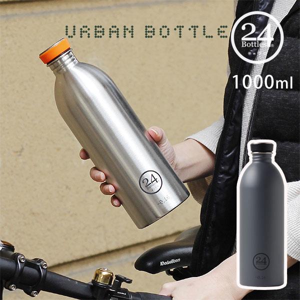 24Bottles Urban Bottle・アーバンボトル 1000ml【マイボトル 水筒 BPAフリー スチール アウトドア デザイン おしゃれ フィットネス】