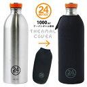 24Bottles Thermal Cover・サーマルカバー1.0L用【Urban Bottle 保冷 保温】