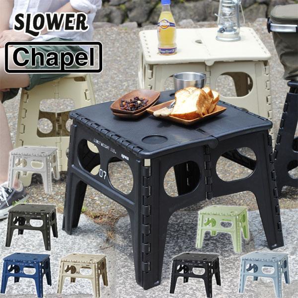 FOLDING TABLE Chapel【折りたたみテーブル 簡易 アウトドア キッズ】