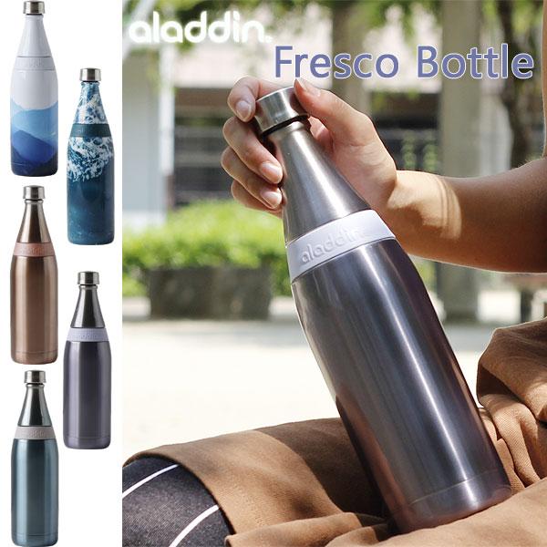 aladdin アラジン フレスコボトル【水筒 保冷 クールボトル マイボトル 直飲み アウトドア ピクニック ビーチ】