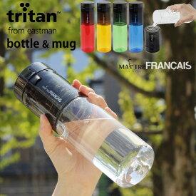メトレフランセ Tritan トライタン ボトル&マグ【イーストマンケミカル プッシュ式 透明 水筒 軽量 広口設計】