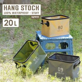 HANG STOCK STORAGE 20L【SLOWER 室内 屋外 アウトドア レジャー キャンプ マルチコンテナ バケツ EVA樹脂】