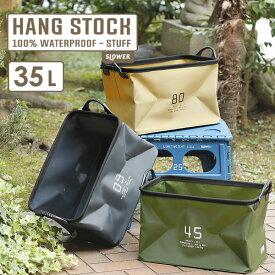 HANG STOCK STORAGE 35L【SLOWER 室内 屋外 アウトドア レジャー キャンプ マルチコンテナ バケツ EVA樹脂】