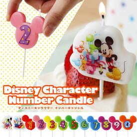 ディズニーキャラクターナンバーキャンドル【ミッキーマウス ミニーマウス 誕生日 パーティー ケーキ 数字】