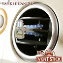 【ポイント10倍】YANKEE CANDLE・ヤンキーキャンドル カーフレグランススティック【車 芳香剤】