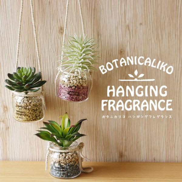 BOTANICALIKO・ボタニカリコ ハンギングフレグランス【カメヤマ 芳香剤 置き型 吊るす フェイクグリーン】