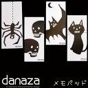 【ポイント10倍】danazaメモパッド【クモ ガイコツ コウモリ ネコ メモ シンプル 白黒】