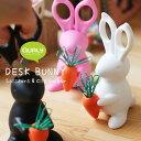 【ポイント10倍】QUALY Desk Bunny Scissors & Clip Holder【はさみ ゼムクリップ うさぎ 文具 マグネットクリップ にんじ...