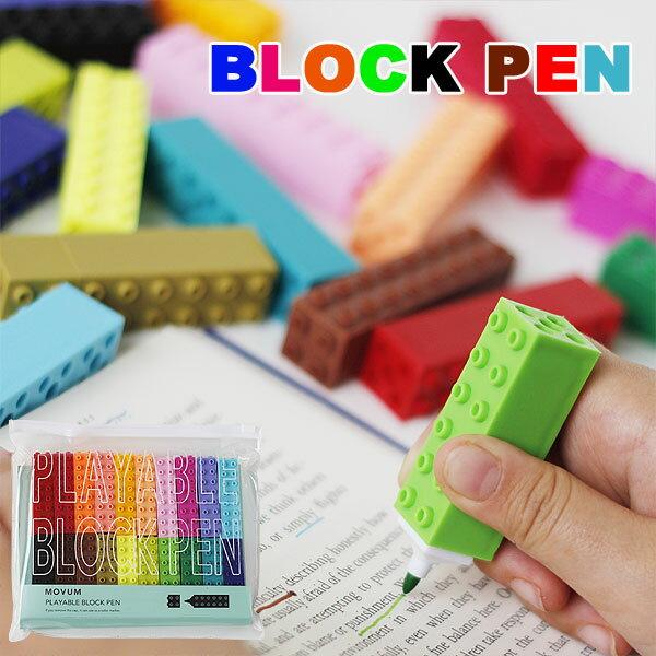 【ポイント10倍】BLOCK PEN・ブロックペン【マーカー マーキングペン カラーペン 文房具 ステーショナリー】
