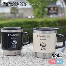 ピーナッツ サーモマグ【ステンレス 保温 保冷 スヌーピー フタ付】