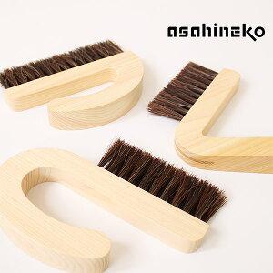 asahineko・アサヒネコ ブラシ【小泉誠 ミニブラシ ほうき 木曽五木 馬毛】