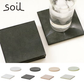 soil コースター ラージ 2枚入り【珪藻土 けいそうど ソイル】
