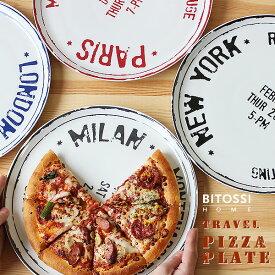 【ポイント2倍】60%OFF☆BITOSSI HOME Travel Pizza Plate・ピッツァ プレート【大皿 パスタ タパス ホームパーティー ヴィンテージ 旅 食器 平皿 食洗機OK】