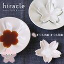 【ポイント10倍】hiracle ひらくる さくら小皿 さくら豆皿各2枚セット【桜 陶器 ギフト】