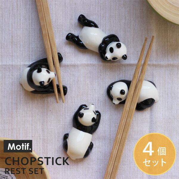 【ポイント10倍】Motif. CHOPSTICK REST SET・ハシオキセット【チョップスティックレスト 陶器 ニューボン パンダ シロクマ ペンギン アストロノーツ】