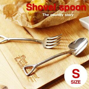 【ポイント10倍】The country story スコップスプーンシリーズ S【デザートスプーン デザートフォーク ティースプーン】