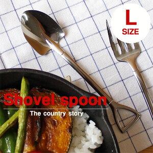 【ポイント10倍】The country story スコップスプーンシリーズ L【アウトドア キャンプ】