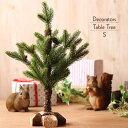 【ポイント10倍】デコレーターズ テーブルツリー Sサイズ【クリスマスツリー ミニサイズ】
