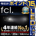 Hid_35w_h4