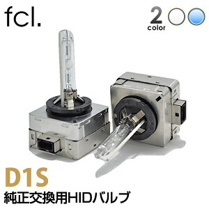 HIDバルブD1S/D1R【1年保証/HID/バルブ/D1R/D1S/キセノン/ディスチャージ/外車】