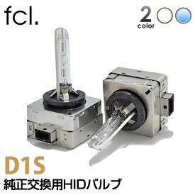 fcl 純正交換HIDバルブ D1S 6000K 8000Kからお選びいただけます【安心1年保証/HID/バルブ/D1S/キセノン/ディスチャージ/外車】