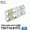fcl. 【fcl.】 LED T10 /T16 10連 プロジェクタータイプ ポジション・バックランプに!T10 10連 ホワイト 2個セット…