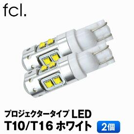 fcl LED T10 /T16 10連 プロジェクタータイプ ポジション・バックランプに!T10 10連 ホワイト 2個セット【LED/T10/車用品/カー用品/外装パーツ/ポジション/バックランプ】