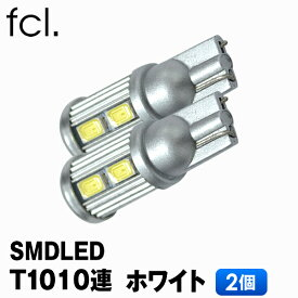 fcl【SMDLED T10】ポジションに!T10 10連 ホワイト 2個セット【SMD/LED/T10/車用品/カー用品/外装パーツ/ポジション】