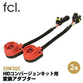 【10%OFFクーポン配布中!】 fcl 55W D2C HID コンバージョンキット用 変換アダプター 2個1台分 | カー用品 車用品 エフシーエル