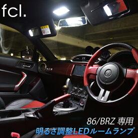 fcl 86/BRZ LED ルームランプセット 調光機能付き【リモコン16段階調整機能付き!次世代SMDLEDルームランプ】【カー用品/ライト・ランプ/ルームランプ/fcl/エフシーエル】