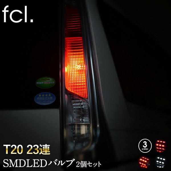 fcl T20 23連 SMDLEDバルブ バックランプ・ウィンカー・ブレーキランプに!T20 23連 オレンジピンチ部違い シングル球/ホワイト レッド ダブル発光 2個セット【LED/T20/車用品/カー用品/外装パーツ/バックランプ/ウィンカー/ブレーキランプ】