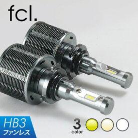 【今だけ半額セール!】 fcl HB3 LEDヘッドライト 車検対応 ファンレスモデル【安心1年保証】