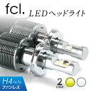 雨対策に fcl LED ヘッドライト H4 車検対応 ファンレス Hi/Lo切替 6000K 車用 バルブ 【1年保証】