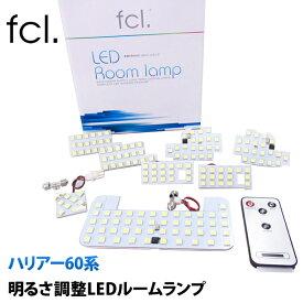 fcl ハリアー 60系 LEDルームランプ 【 リモコン16段階調整機能付き! 】 前期用 ZSU60 ZSU65 AVU65