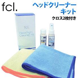 fcl. 【fcl.】ヘッドライト用 研磨剤 黄ばみ取りとコーティング剤のセット