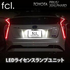 【ポイント10倍中!】 ナンバー灯もLEDにしませんか? fcl プリウス 50系 30系アルファード ヴェルファイア 専用 LEDライセンスランプユニット