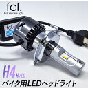 fcl バイク用 H4 LEDヘッドライト 車検対応 ファン付モデル【安心1年保証】