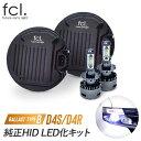 【クーポン利用で20%オフ!】 fcl LEDヘッドライト D4S D4R 純正HIDを無加工でLED化 タイプB 1年保証 | カー用品 車…