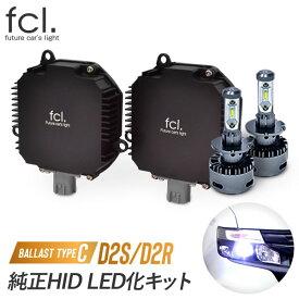 fcl LEDヘッドライト D2S D2R 純正HIDを無加工でLED化【タイプC】
