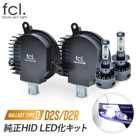 fcl LEDヘッドライト D2S D2R 純正HIDを無加工でLED化【タイプD】