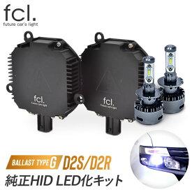 fcl LEDヘッドライト D2S D2R 純正HIDを無加工でLED化【タイプG】