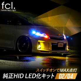 fcl LEDヘッドライト D4S D4R 純正HIDを無加工でLED化【タイプA】 ヴェルファイア 86 など トヨタ車に適合